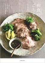 和食のごちそう: 丁寧に作り、自由に楽しむ、おもてなしの料理